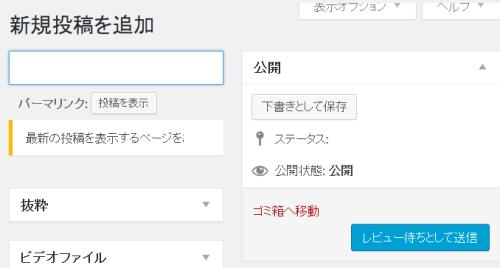 post-new in WP4.2.2-ja
